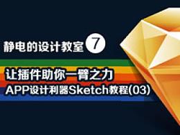 静电的设计教室:APP设计利器Sketch教程(03)-让插件助你一臂之力