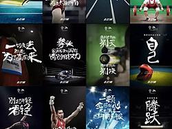 安踏奥运广告这匹黑马是这样炼成的-专访幕后团队UID WORKS