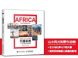 《行摄非洲——旅行摄影与后期指南》图书内容分享 by 孟飞3688