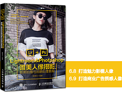 《Lightroom&Photoshop唯美人像摄影前期拍摄与后期处理教程》图书内容分享 by 孟飞3688