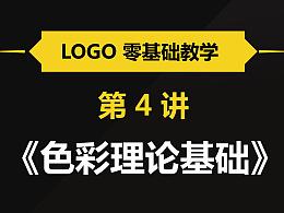 王先亮-logo零基础教学-第4讲