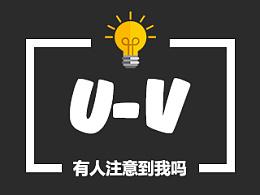 字母logo联享烩(U-V)