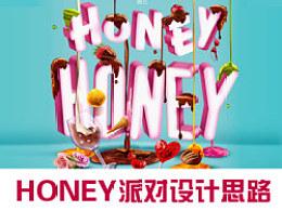 2014 情人节Honey派对设计思路