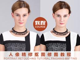 外模复杂抠图修图 图片处理 完美人像精修 摄影后期调色磨皮修片 淘宝模特修图教程(附PSD文件)