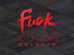 2013-2015直通车精选合集