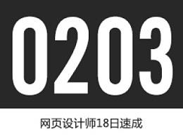 02-03DAY - 网页设计师18日速成 - 大话设计师