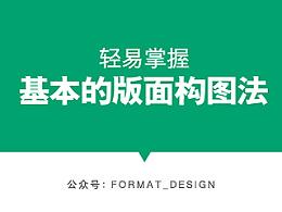 |版式设计|—轻易掌握基本的版面构图法