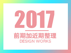 前期加近期作品整理-2017-【1】