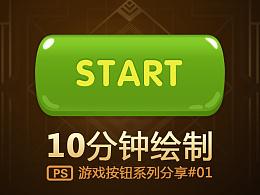 【入门】PS绘制游戏按钮系列分享#01【附PSD下载】