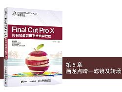 《Final Cut Pro X 影视包装剪辑完全自学教程》图书内容分享 by 孟飞3688