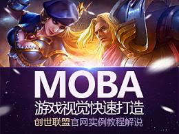 MOBA游戏视觉快速打造