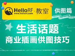 HelloRF教室——供图篇之生活话题商业插画供图技巧