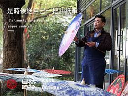是时候送自己一把油纸伞了【自然造物】