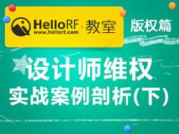 HelloRF教室——版权篇之设计师维权实战案例剖析(下)