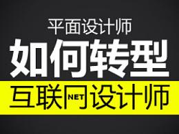 平面设计师如何转互联网设计师-站酷8周年-深圳站主题分享