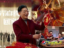 2017值得一看的春节广告案例(上)