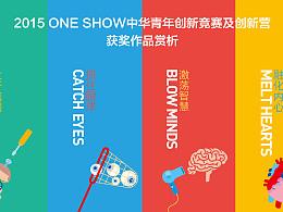 各路青年脑洞大开,商业提案极具创新—— 2015 ONE SHOW中华青年创新竞赛及创新营优秀作品赏