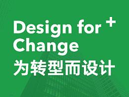 """江南大学设计学院2016毕业设计展——""""为转型而设计""""#青春答卷2016#"""