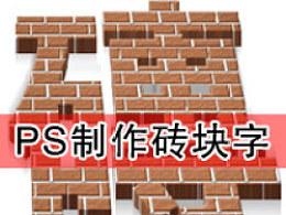 搬砖光荣——砖块字教程
