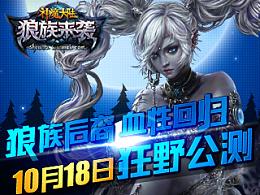 《神魔大陆》版本更新Flash游戏广告合集