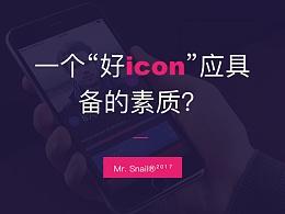 """一个""""好""""icon应具备哪些素质?"""