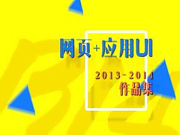 2013-2014 作品集