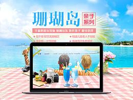 旅游类淘宝天猫店首页设计 x 春季东南亚海岛大促