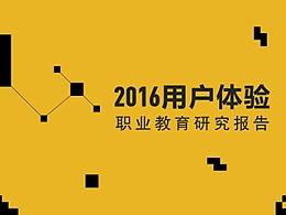 2016用户体验职业教育研究报告