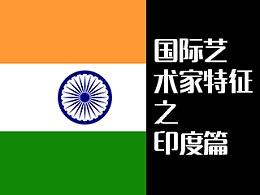 国际艺术家特征之印度篇-悟思 voossi