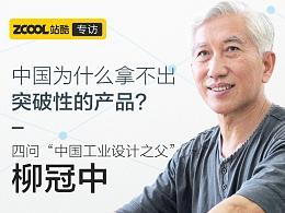 """中国为什么拿不出突破性的产品? ——四问""""中国工业设计之父""""柳冠中"""