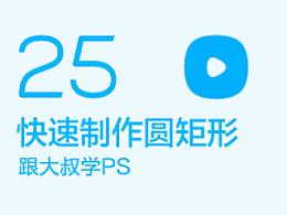 跟大叔学PS-25三种方法快速制作圆矩形