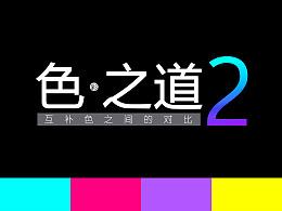色之道2--互补色的对比和搭配