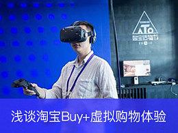 浅谈淘宝Buy+虚拟购物体验