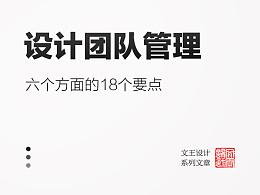 文王设计谈:设计团队管理