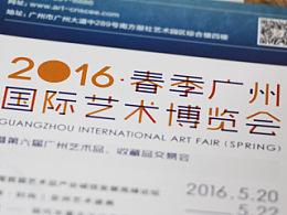 2016春季广州国际艺术博览会