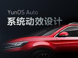 YunOS Auto智能车载系统-动效设计方案