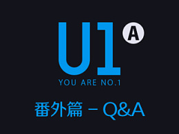 《U1》番外 - Q&A问答时间