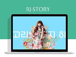 RJ·story Tmall WEB Design