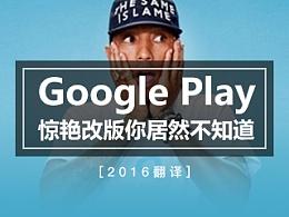 【译】Google Play做了这么惊艳的改版,你居然不知道?