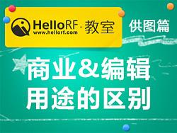 HelloRF教室——供图篇之商业与编辑用途的区别 by 站酷海洛创意