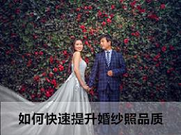 如何快速提升婚纱照品质