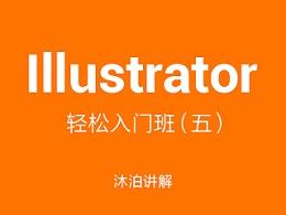 原创/自译教程:沐泊 Illustrator CC 轻松入门 UI设计课 图标绘制 免费课程(五)