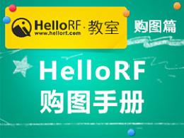 HelloRF教室——购图篇之HelloRF购图手册
