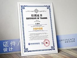 平面印刷设计证件/证书设计
