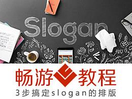 3步搞定Slogan的排版