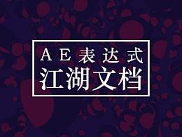 AE表达式江湖文档