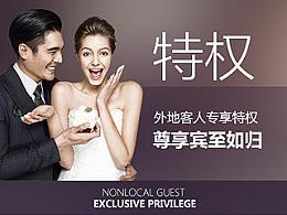 南通阁楼婚纱摄影外地客户特权&韩国美学馆页面网页海报BANNER设计