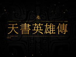 王者荣耀《天书英雄传》故事站
