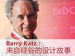 Barry Katz:来自硅谷的设计故事