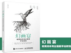 《幻画宴 唯美线体商业插画手绘教程》图书内容分享 by 孟飞3688